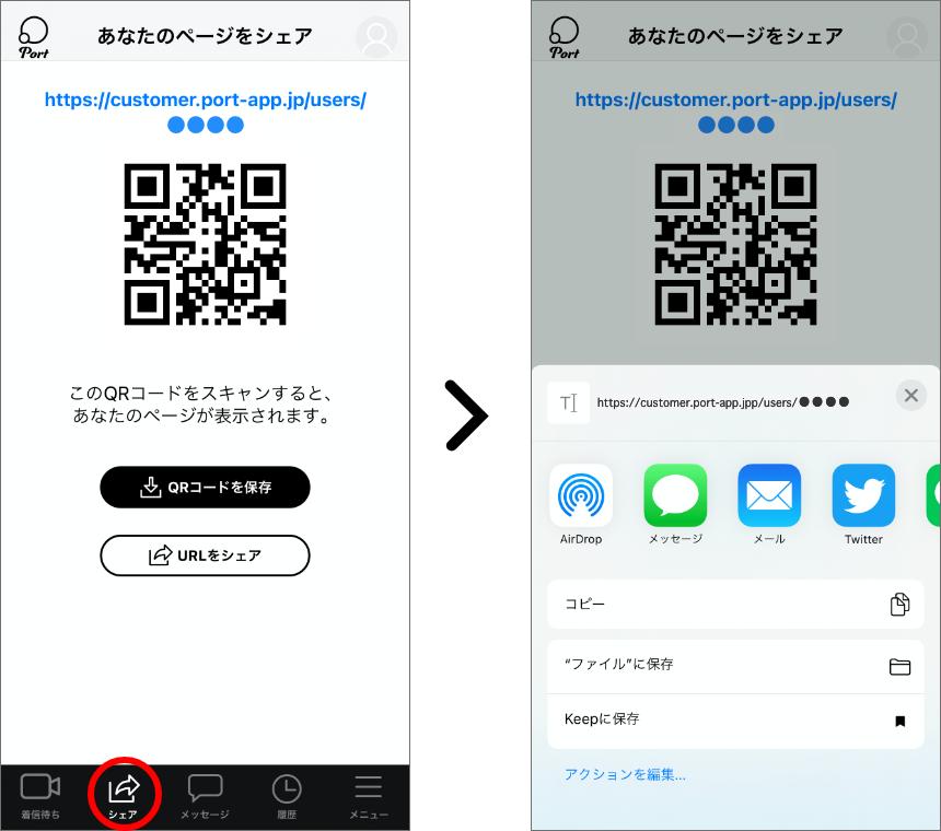 設定がより簡単に!アプリにシェア機能を追加しました。